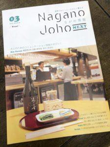 Nagano Joho NEXT 3月号に掲載されました。
