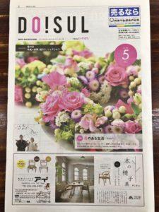 DO!SUL 5月号に掲載されました。