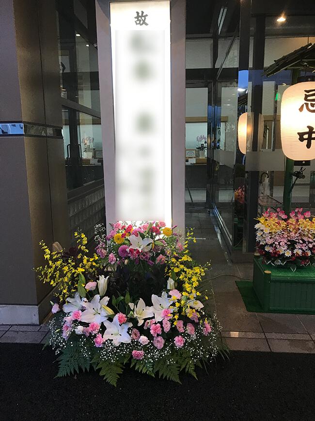 ご葬儀生花祭壇3