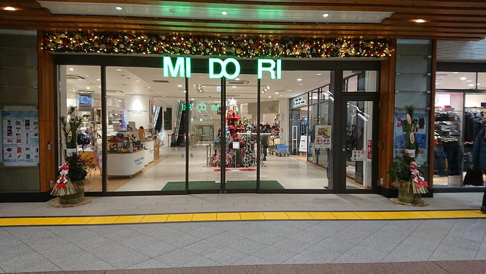 長野駅~駅ビルMIDORIに門松を。