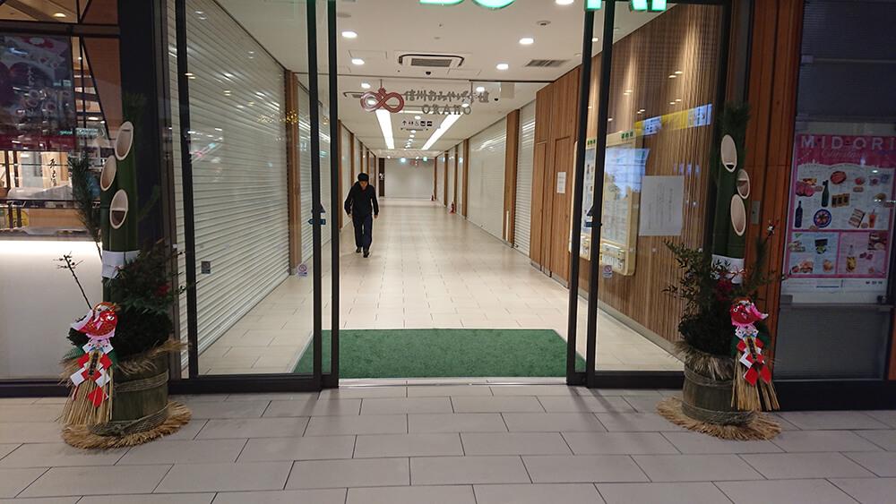 長野駅~駅ビルMIDORIに門松を。2