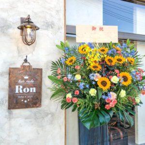 【事例紹介】須坂市のヘアサロンRon様のオープンに贈るお祝いスタンド花